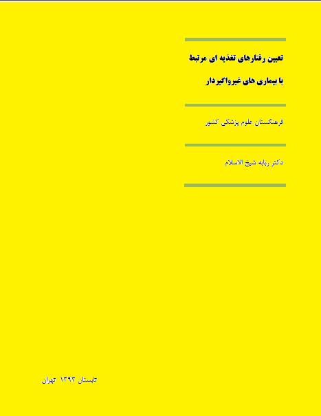 عضویت در گروه های علمی در تلگرام پرتال به سایت ایران; تغذیه و سلامت - معرفی کتاب